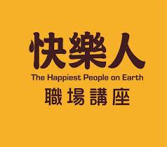 快樂人職場講座logo