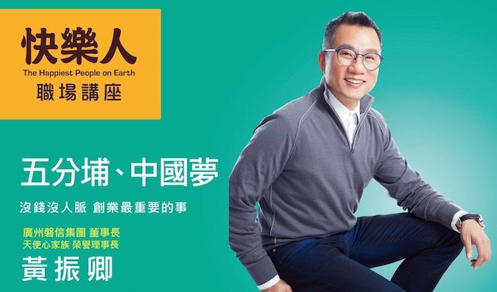 五分埔、中國夢-沒錢沒人脈 創業最重要的事
