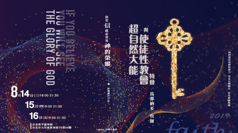 2019<br>超自然大能與使徒性教會特會